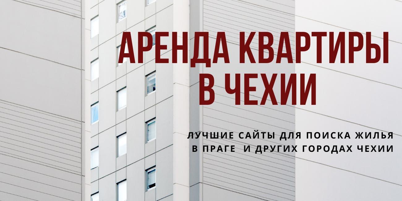аренда жилья чехия