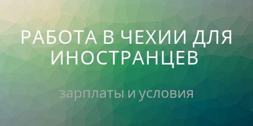 Министерство труда чехии вакансии ресторан nobu дубай
